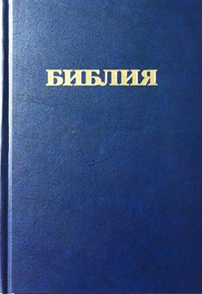 Bibel, russisch